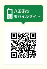 八王子市モバイルサイト